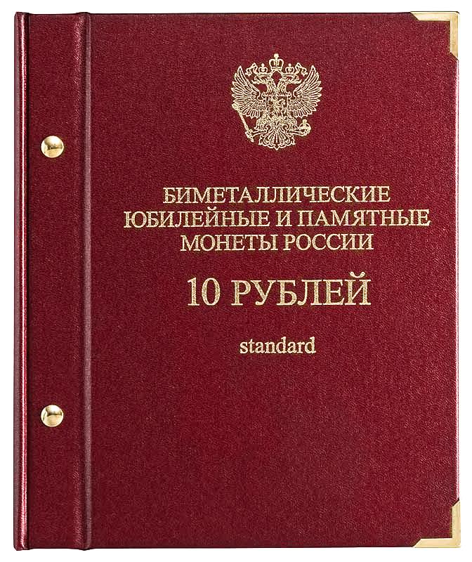 Купить книжку для монет 10 рублей юбилейные рубль 1870 спб цена