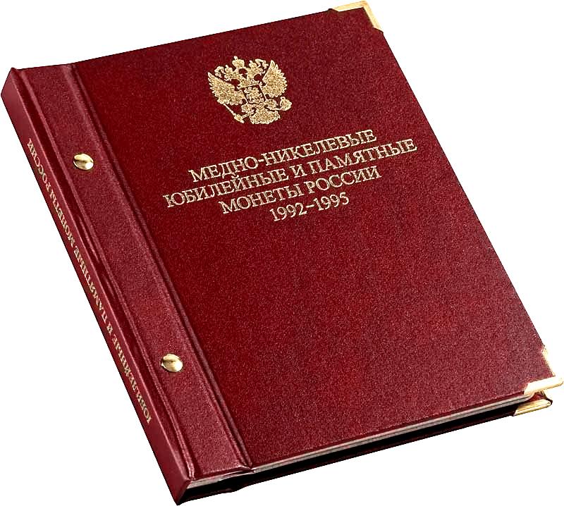Альбом для медно никелевых монет муром монета 10 рублей цена