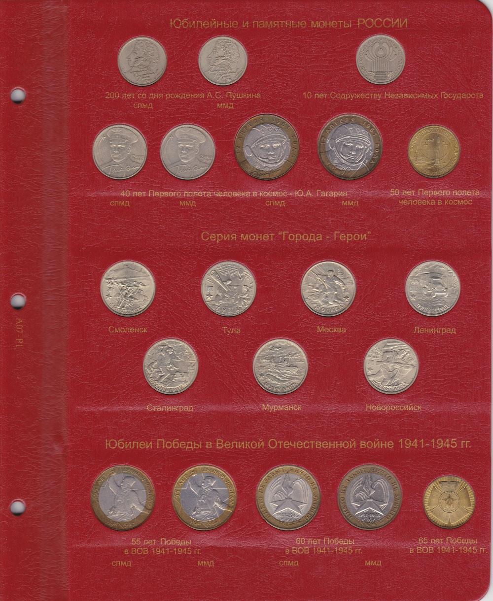 Альбом для юбилейных монет россии купить стоимость советских бумажных рублей