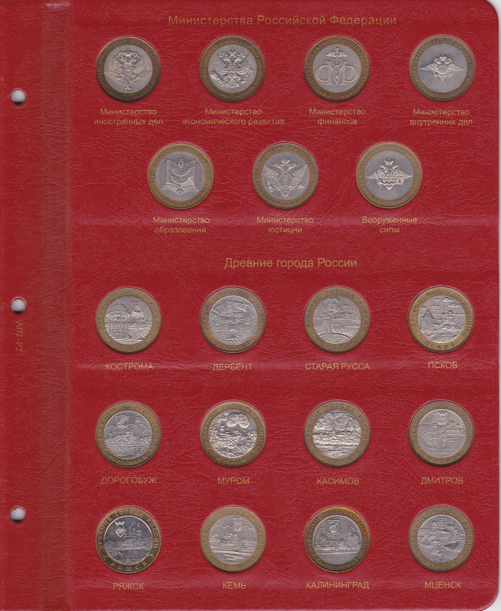 Альбом юбилейных монет россии купить золота искатель цена