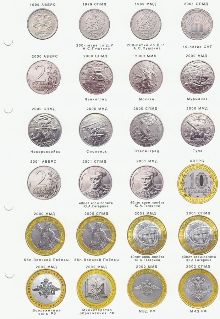 Скачать альбом монеты 1799